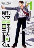 月刊少女野崎くん、漫画本の1巻です。漫画家は、椿いずみです。