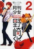 月刊少女野崎くん、コミックの2巻です。漫画の作者は、椿いずみです。