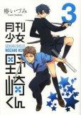 人気コミック、月刊少女野崎くん、単行本の3巻です。漫画家は、椿いずみです。