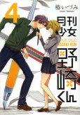 人気マンガ、月刊少女野崎くん、漫画本の4巻です。作者は、椿いずみです。