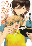 うどんの国の金色毛鞠、漫画本の1巻です。漫画家は、篠丸のどかです。
