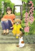 うどんの国の金色毛鞠、コミックの2巻です。漫画の作者は、篠丸のどかです。