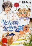 人気コミック、うどんの国の金色毛鞠、単行本の3巻です。漫画家は、篠丸のどかです。