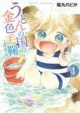 人気マンガ、うどんの国の金色毛鞠、漫画本の4巻です。作者は、篠丸のどかです。