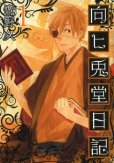 向ヒ兎堂日記、漫画本の1巻です。漫画家は、鷹野久です。