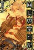 向ヒ兎堂日記、コミックの2巻です。漫画の作者は、鷹野久です。
