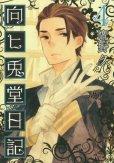 人気マンガ、向ヒ兎堂日記、漫画本の4巻です。作者は、鷹野久です。
