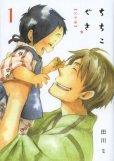 ちちこぐさ、漫画本の1巻です。漫画家は、田川ミです。