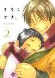 ちちこぐさ、コミックの2巻です。漫画の作者は、田川ミです。