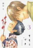 人気コミック、ちちこぐさ、単行本の3巻です。漫画家は、田川ミです。