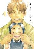 人気マンガ、ちちこぐさ、漫画本の4巻です。作者は、田川ミです。