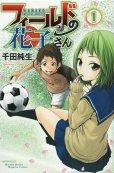 フィールドの花子さん、マンガの作者は、千田純生です。