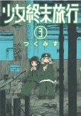 人気コミック、少女終末旅行、単行本の3巻です。漫画家は、つくみずです。