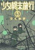 人気マンガ、少女終末旅行、漫画本の4巻です。作者は、つくみずです。