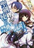 聖剣使いの禁呪詠唱、コミックの2巻です。漫画の作者は、七桃りおです。