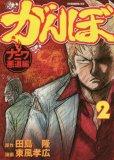 がんぼナニワ悪道編、コミックの2巻です。漫画の作者は、東風孝広です。
