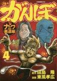人気マンガ、がんぼナニワ悪道編、漫画本の4巻です。作者は、東風孝広です。