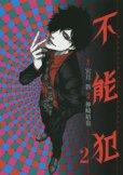 不能犯、コミックの2巻です。漫画の作者は、神埼裕也です。