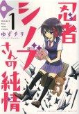 忍者シノブさんの純情、漫画本の1巻です。漫画家は、ゆずチリです。