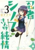 人気コミック、忍者シノブさんの純情、単行本の3巻です。漫画家は、ゆずチリです。