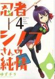 人気マンガ、忍者シノブさんの純情、漫画本の4巻です。作者は、ゆずチリです。