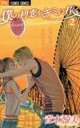僕の初恋をキミに捧ぐ、単行本2巻です。マンガの作者は、青木琴美です。