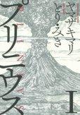 プリニウス、漫画本の1巻です。漫画家は、ヤマザキマリです。