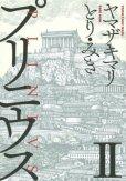 プリニウス、コミックの2巻です。漫画の作者は、ヤマザキマリです。