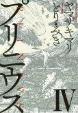 人気マンガ、プリニウス、漫画本の4巻です。作者は、ヤマザキマリです。