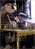 GROUNDLESS隻眼の狙撃兵、漫画本の1巻です。漫画家は、影待蛍太です。