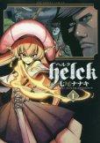 Helck、漫画本の1巻です。漫画家は、七尾ナナキです。
