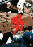 極男塾、漫画本の1巻です。漫画家は、宮下あきらです。