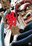 極男塾、コミックの2巻です。漫画の作者は、宮下あきらです。