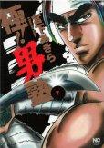 人気マンガ、極男塾、漫画本の4巻です。作者は、宮下あきらです。