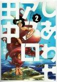 しあわせアフロ田中、コミックの2巻です。漫画の作者は、のりつけ雅春です。