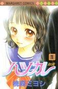 ハツカレ、コミック1巻です。漫画の作者は、桃森ミヨシです。