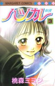 ハツカレ、コミック本3巻です。漫画家は、桃森ミヨシです。