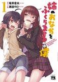 姉のおなかをふくらませるのは僕、漫画本の1巻です。漫画家は、恩田チロです。