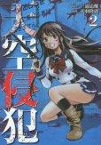天空侵犯、コミックの2巻です。漫画の作者は、大羽隆廣です。
