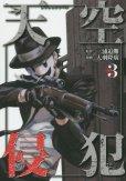 人気コミック、天空侵犯、単行本の3巻です。漫画家は、大羽隆廣です。