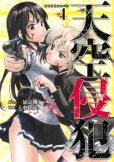 人気マンガ、天空侵犯、漫画本の4巻です。作者は、大羽隆廣です。