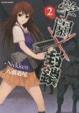 学園封鎖、コミックの2巻です。漫画の作者は、Nykkenです。