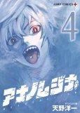 人気マンガ、アナノムジナ、漫画本の4巻です。作者は、天野洋一です。