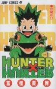 ハンターハンター、漫画本の1巻です。漫画家は、冨樫義博です。