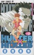 ハンターハンター、コミックの2巻です。漫画の作者は、冨樫義博です。