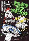人気マンガ、とんかつDJアゲ太郎、漫画本の4巻です。作者は、イーピャオです。