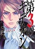 第3のギデオン、コミックの2巻です。漫画の作者は、乃木坂太郎です。