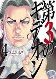 人気マンガ、第3のギデオン、漫画本の4巻です。作者は、乃木坂太郎です。