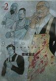 スモーキング、コミックの2巻です。漫画の作者は、岩城宏士です。