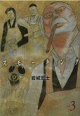 人気コミック、スモーキング、単行本の3巻です。漫画家は、岩城宏士です。